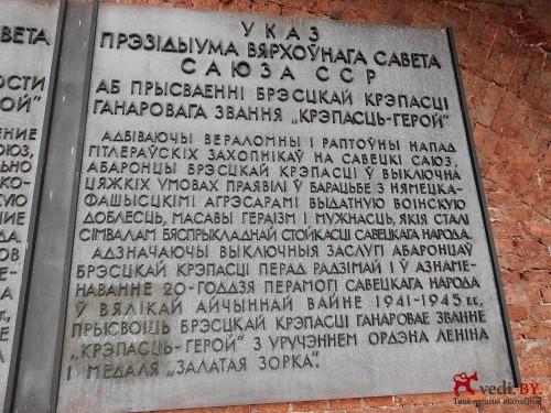 Brestskaja krepost 39