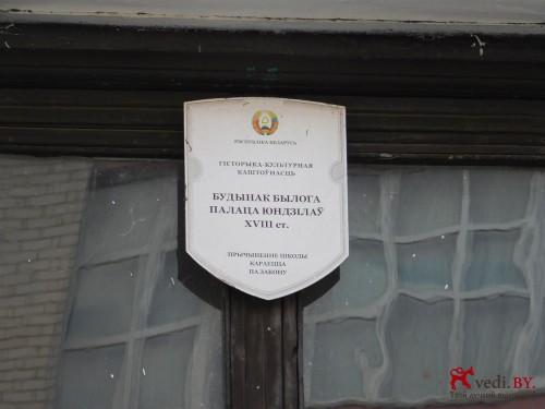 ivatsevichi dvorec 5