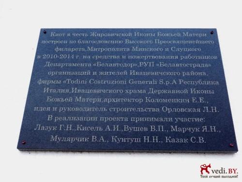 kaplitsa zhirovichskoj ikon