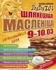 maslenitsa 2019